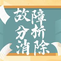 液压系统故障分析法(中)