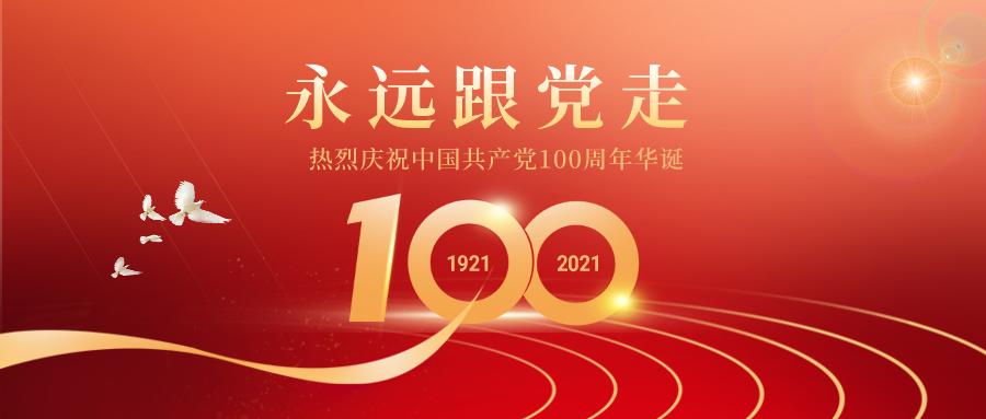 航宇智星庆祝建党100周年丨百年风华,为党歌唱