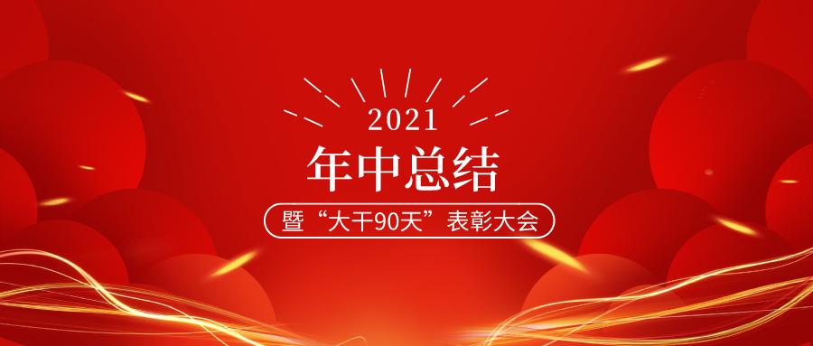 航宇智星2021年年中总结暨表彰大会